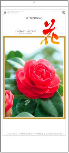表紙 花 (Flower Scene) 2019年カレンダーの画像