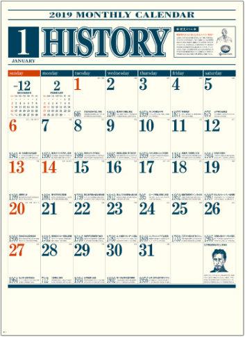 画像: ヒストリーカレンダー 2019年カレンダー