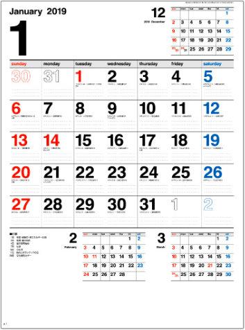 画像: スケジュール・メモ月表 2019年カレンダー
