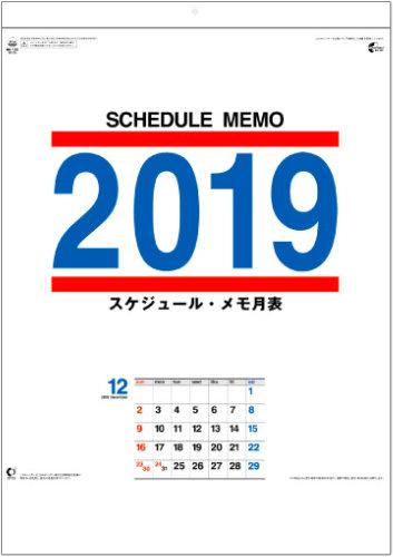 表紙 スケジュール・メモ月表 2019年カレンダーの画像