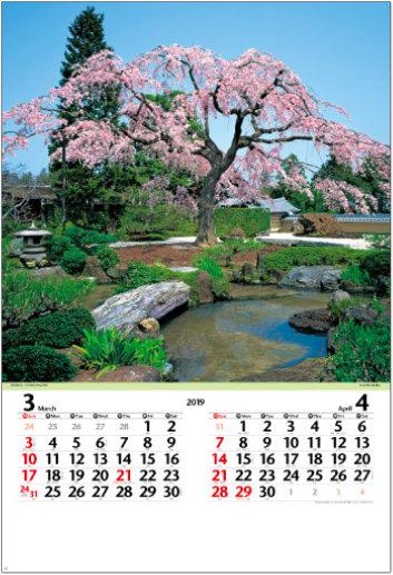 画像:京都 正法寺 庭(フィルムカレンダー) 2019年カレンダー