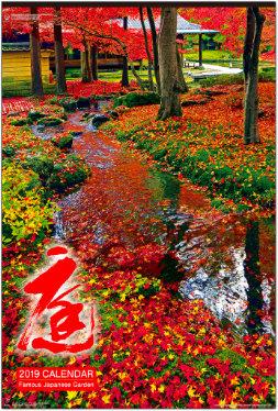 庭(フィルムカレンダー) 2019年カレンダー