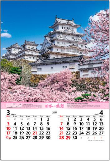 画像:兵庫県 姫路城 日本の旅想(フィルムカレンダー) 2019年カレンダー