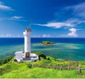 画像:沖縄県 平久保崎灯台 日本の旅想(フィルムカレンダー) 2019年カレンダー