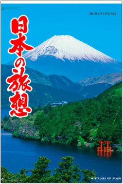 日本の旅想(フィルムカレンダー) 2019年カレンダー