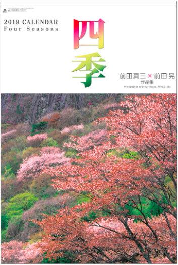 表紙 四季 前田真三・前田晃 (フィルムカレンダー) 2019年カレンダーの画像