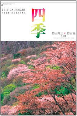 四季 前田真三・前田晃 (フィルムカレンダー) 2019年カレンダー