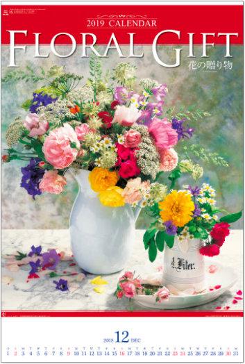 表紙 花の贈り物(フィルムカレンダー) 2019年カレンダーの画像