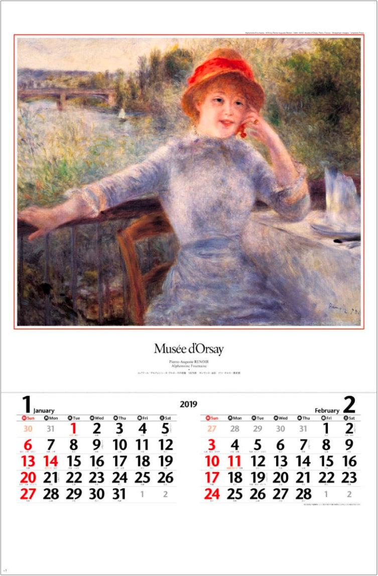 ルノワール作品「少女アルフォンジン」 パリ・オルセー名作選(フィルムカレンダー) 2019年カレンダーの画像