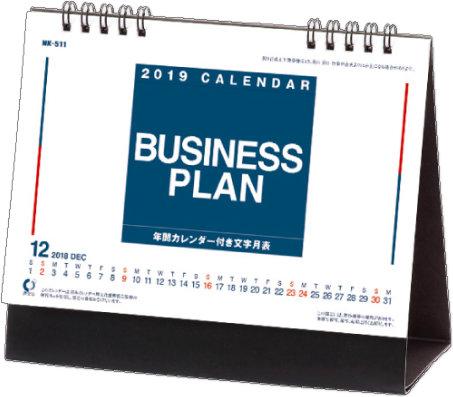 表紙 卓上・ビジネスプラン 2019年カレンダーの画像
