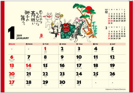 画像: 卓上・招福ねこ暦 2019年カレンダー