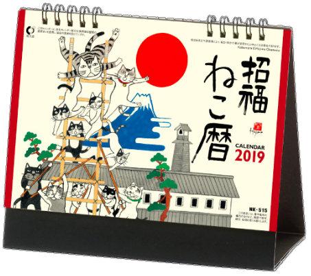 表紙 卓上・招福ねこ暦 2019年カレンダーの画像