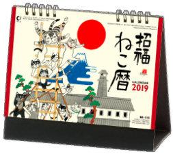 卓上・招福ねこ暦 2019年カレンダー