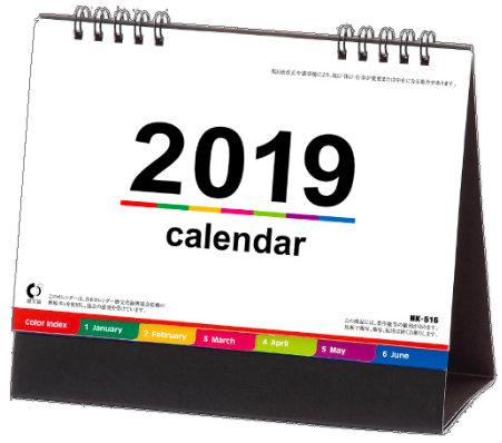 表紙 卓上・カラーインデックス 2019年カレンダーの画像