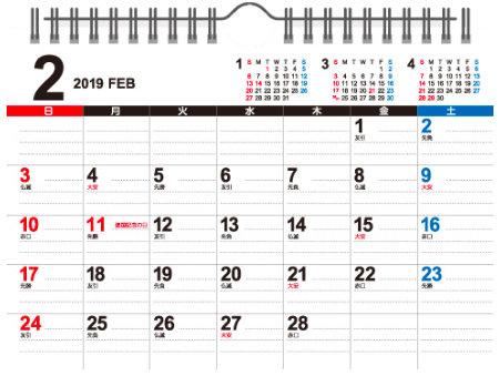 画像: 卓上・ビッグスケジュール 2019年カレンダー