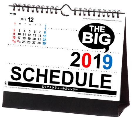 表紙 卓上・ビッグスケジュール 2019年カレンダーの画像