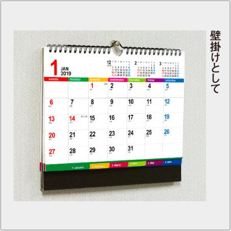 画像: 壁掛け・卓上両用カレンダー 2019年カレンダー