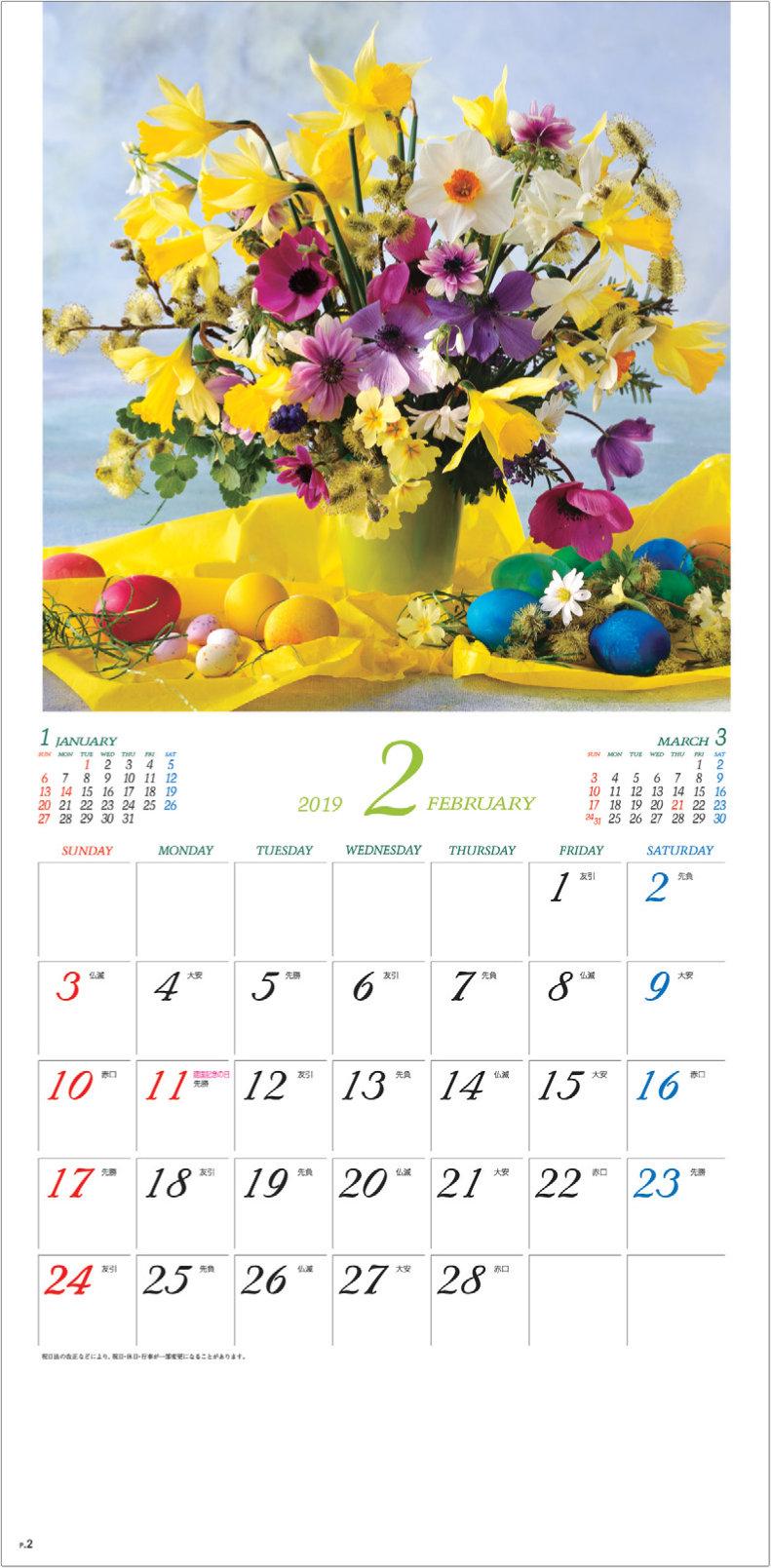 画像: フラワーズ 2019年カレンダー