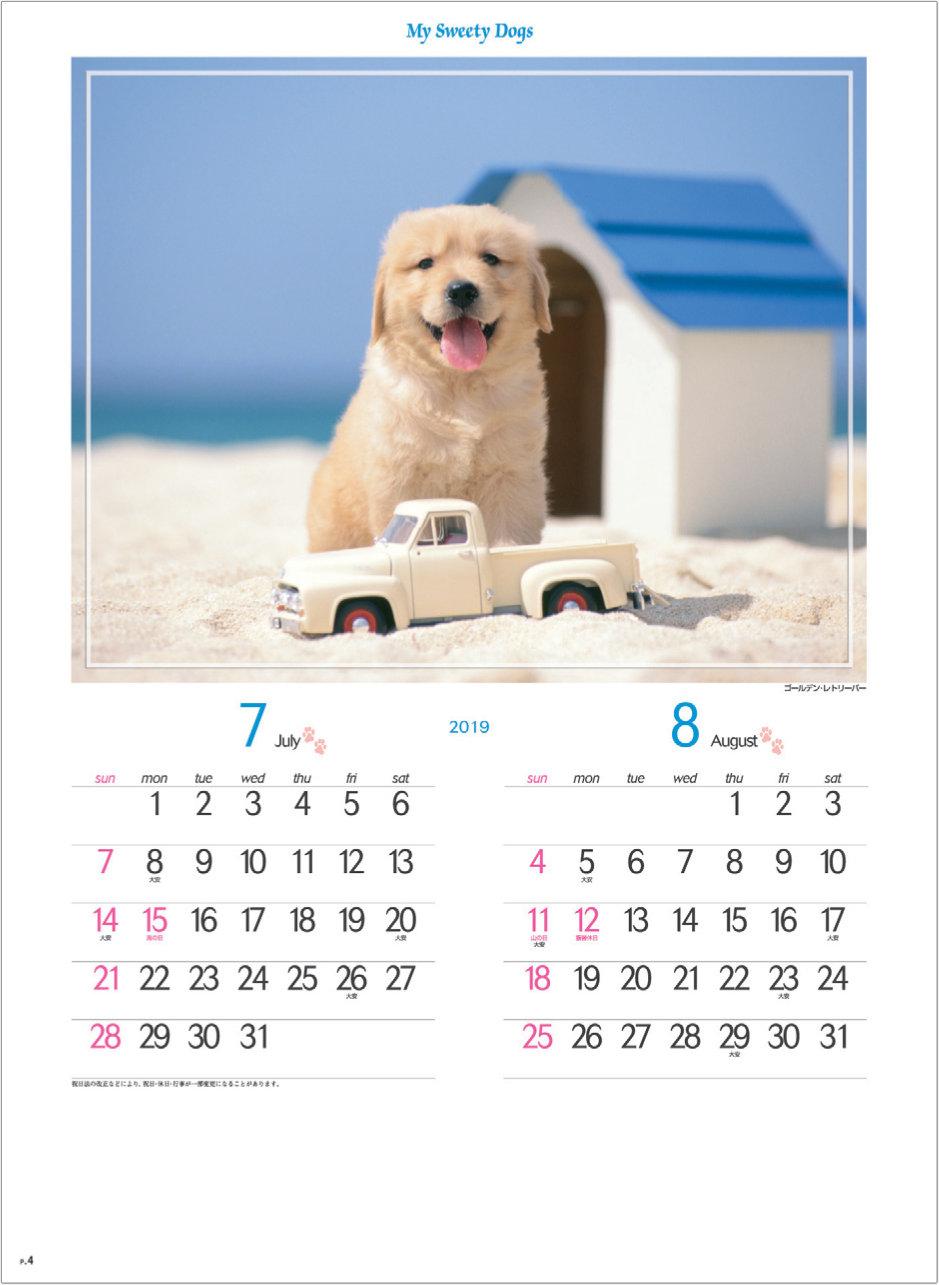 画像: マイスウィーティードッグ 2019年カレンダー