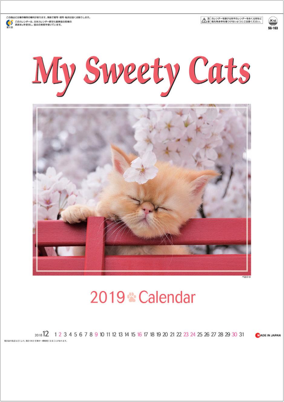 表紙 マイスウィーティーキャット 2019年カレンダーの画像