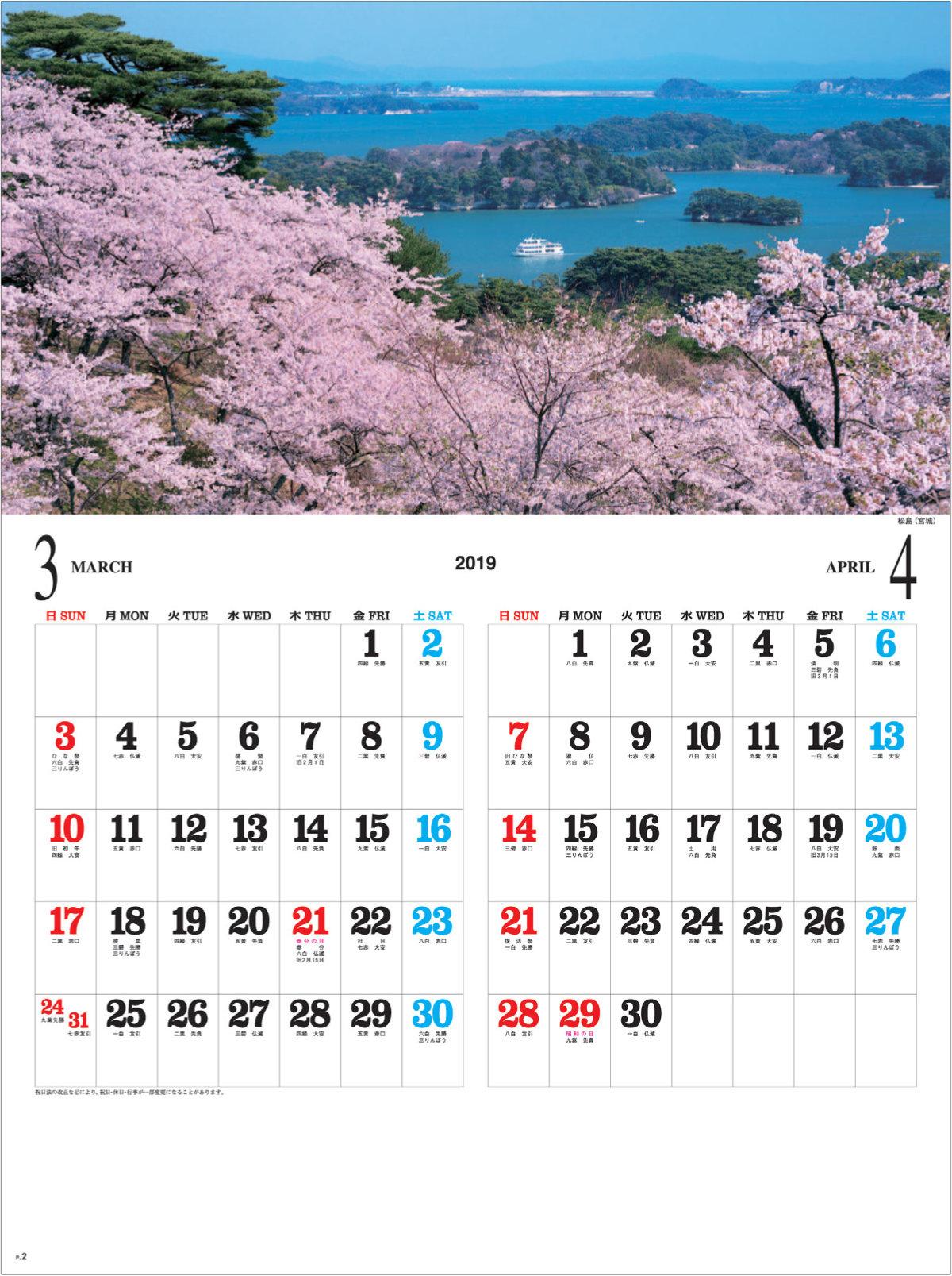 画像:松島(宮城) 日本六景 2019年カレンダー