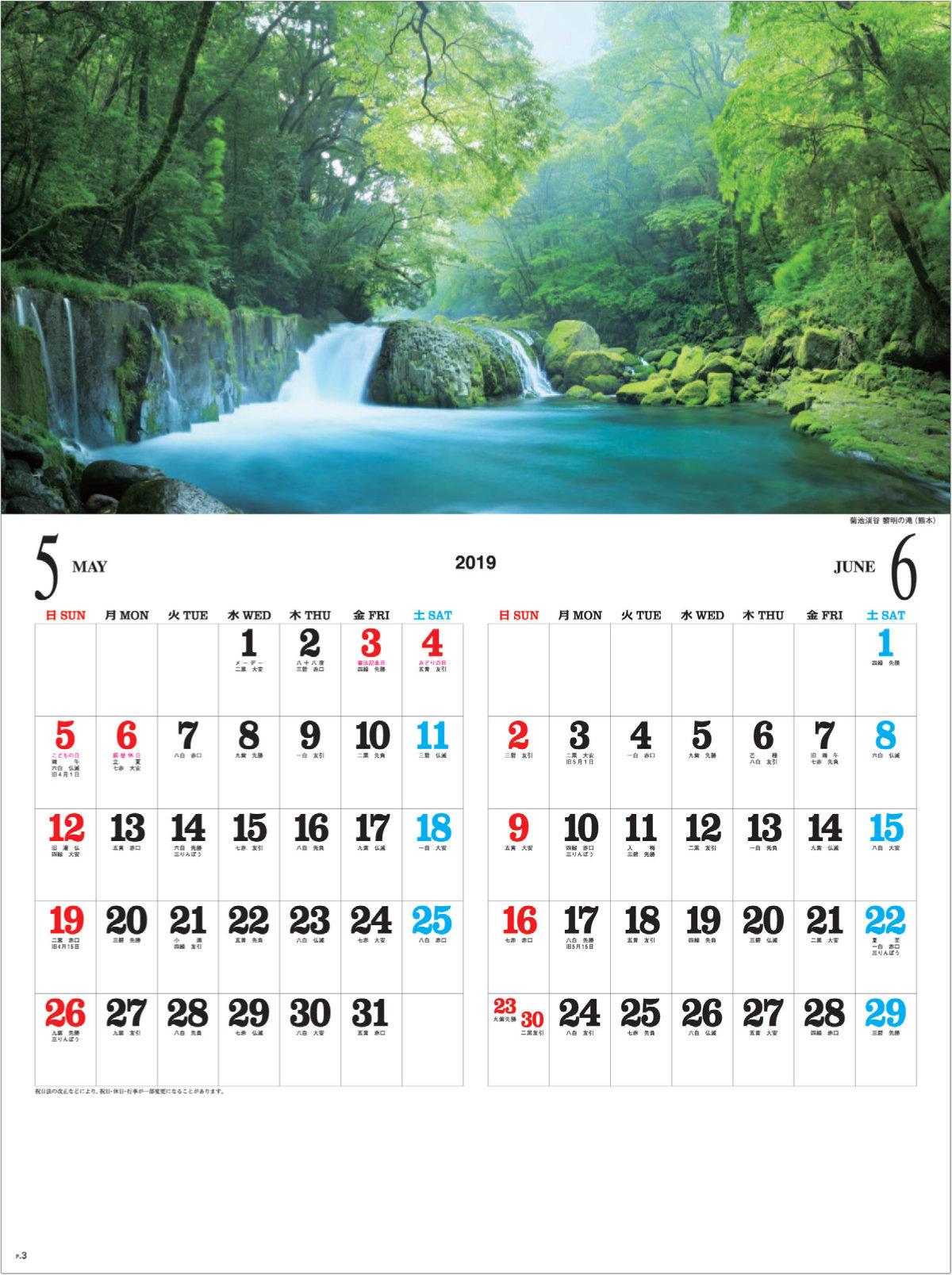 画像:菊池渓谷聡明の滝(熊本) 日本六景 2019年カレンダー
