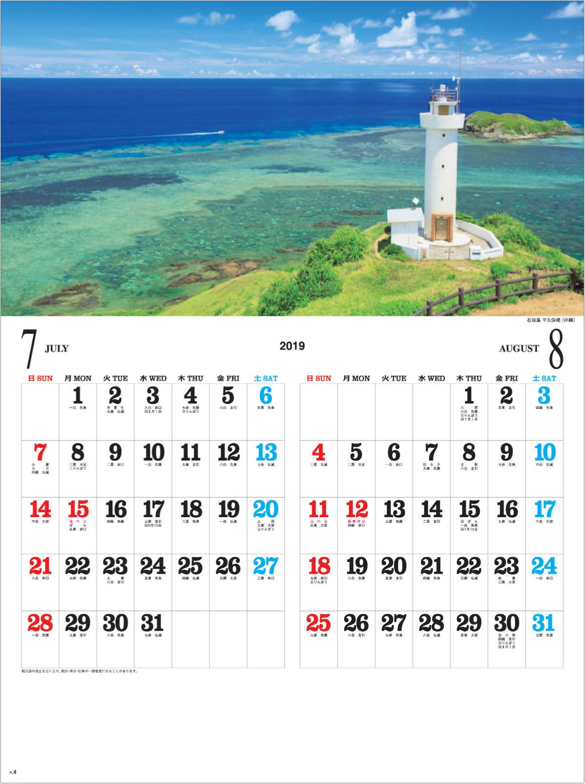 画像:石垣島平久保崎(沖縄) 日本六景 2019年カレンダー