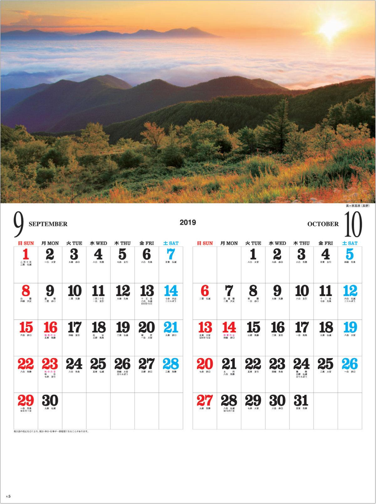 画像:美ヶ原高原(長野) 日本六景 2019年カレンダー
