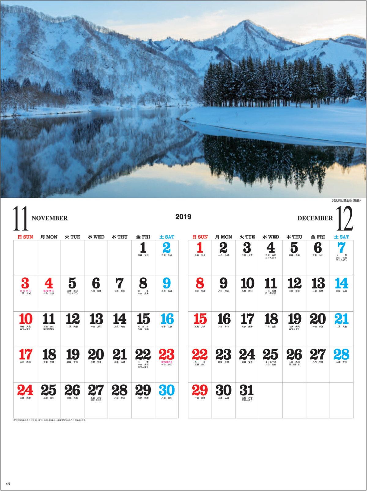 画像:只見川と蒲生岳(福島) 日本六景 2019年カレンダー