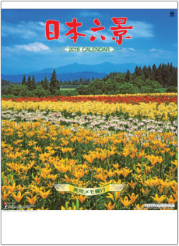 日本六景 2019年カレンダー
