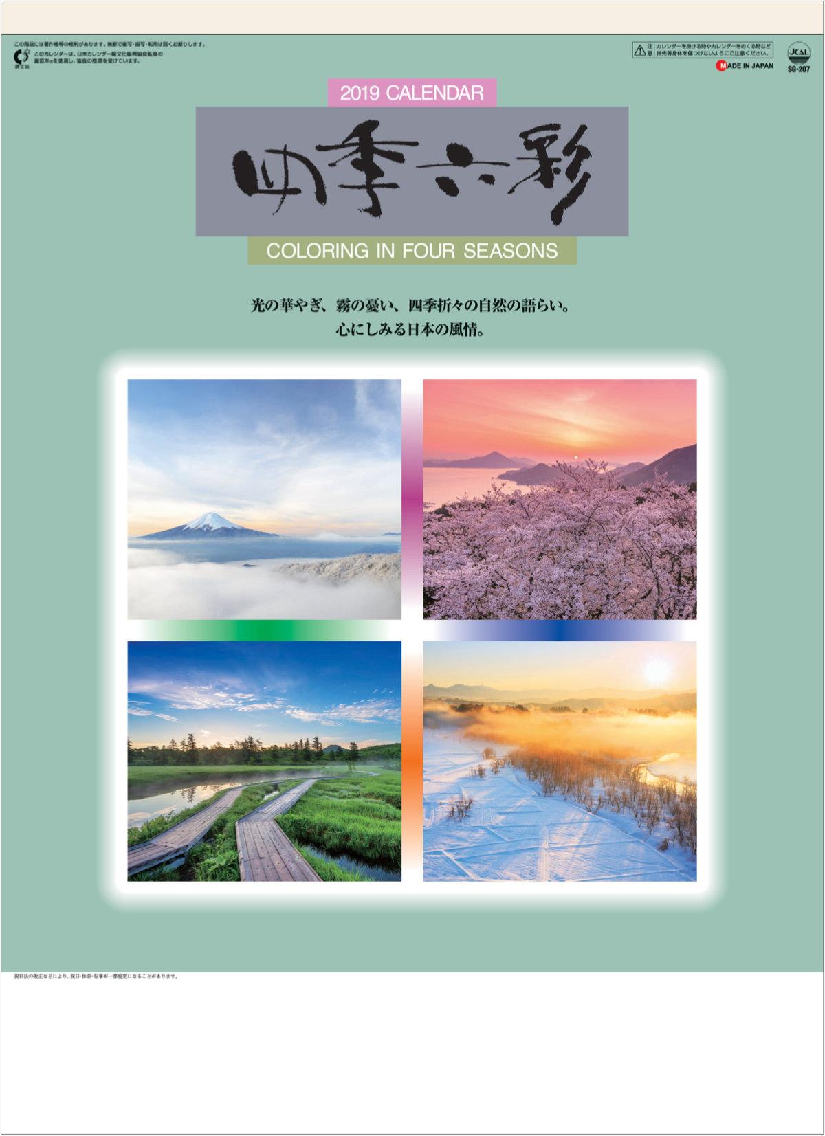 表紙 四季六彩 2019年カレンダーの画像