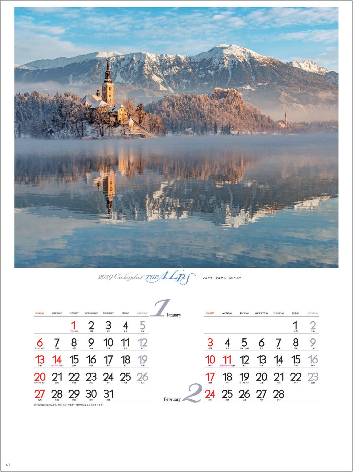 画像:ジュリア・アルプス(スロベニア) アルプス 2019年カレンダー