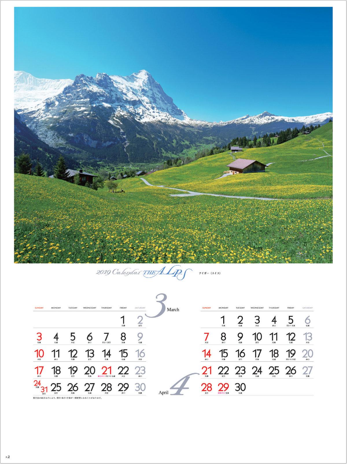 画像:アイガー(スイス) アルプス 2019年カレンダー