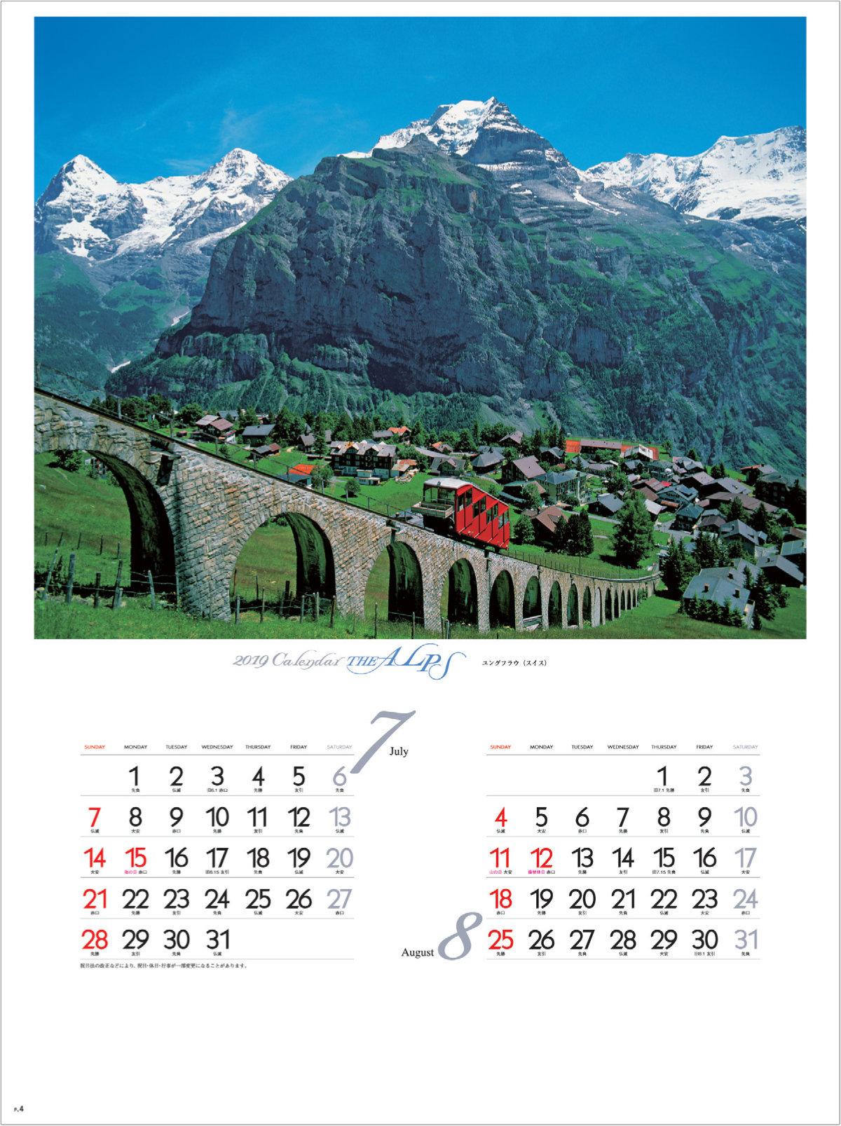 画像:ユウグフラウ(スイス) アルプス 2019年カレンダー