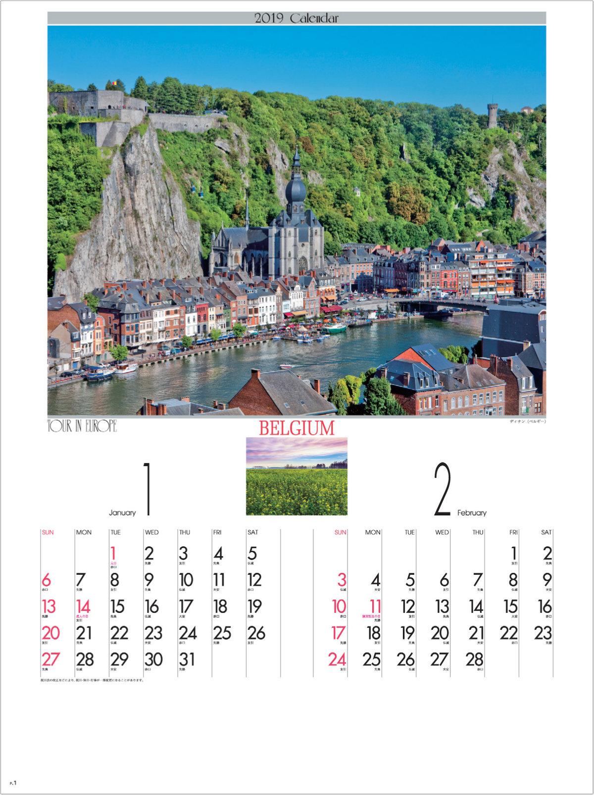 画像:ディナン 断崖の城砦 (ベルギー) ヨーロッパの旅 2019年カレンダー