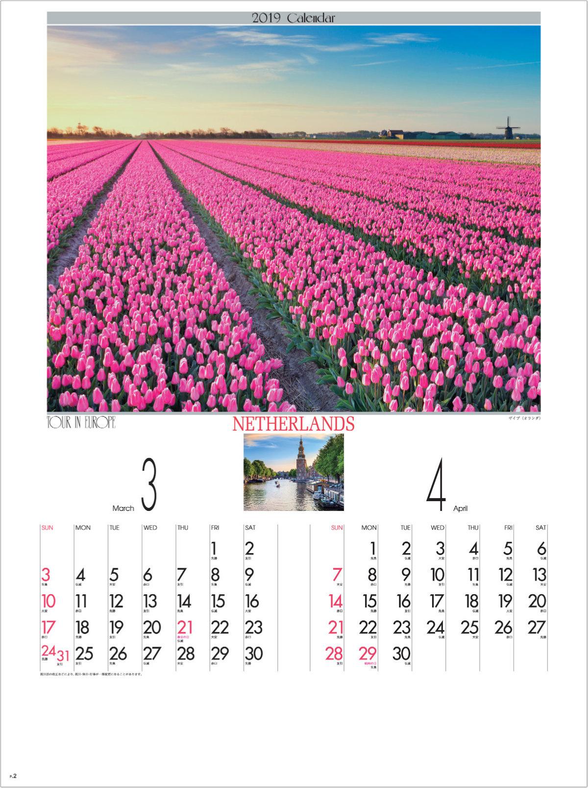 画像:ザイプのチューリップ畑(オランダ) ヨーロッパの旅 2019年カレンダー