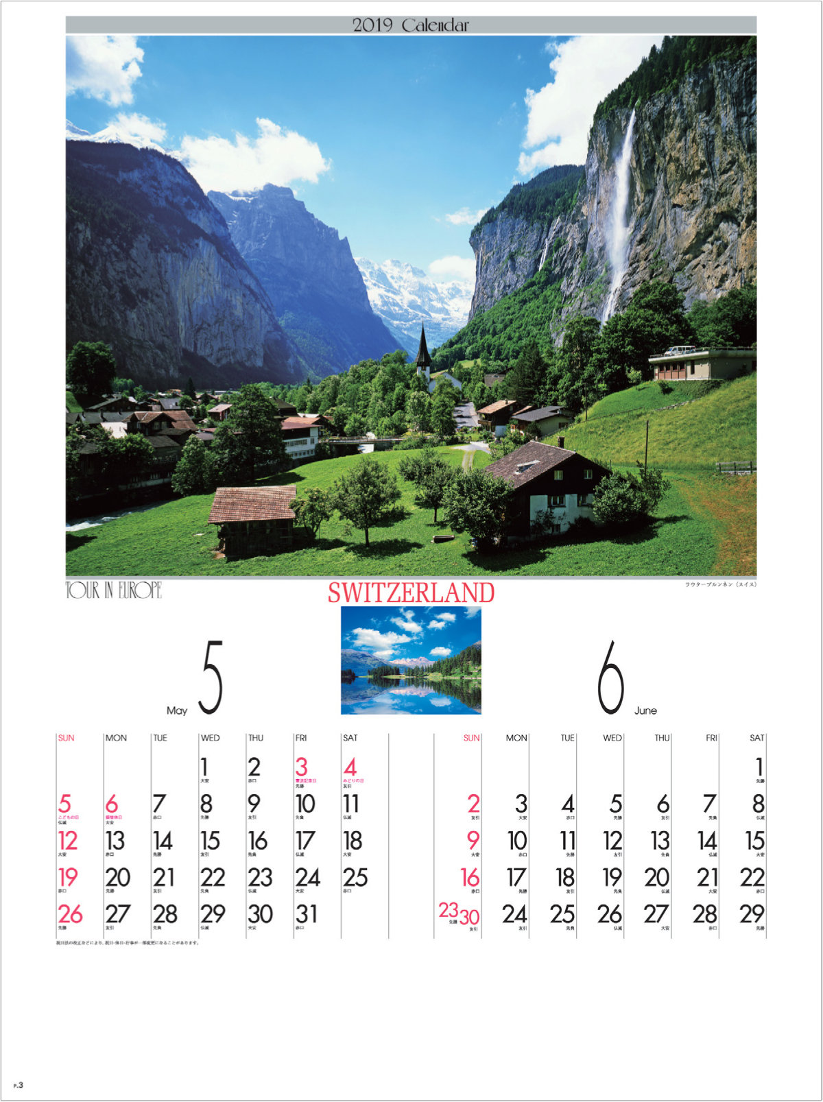 画像:ラウターブルンネンの村の風景(スイス) ヨーロッパの旅 2019年カレンダー