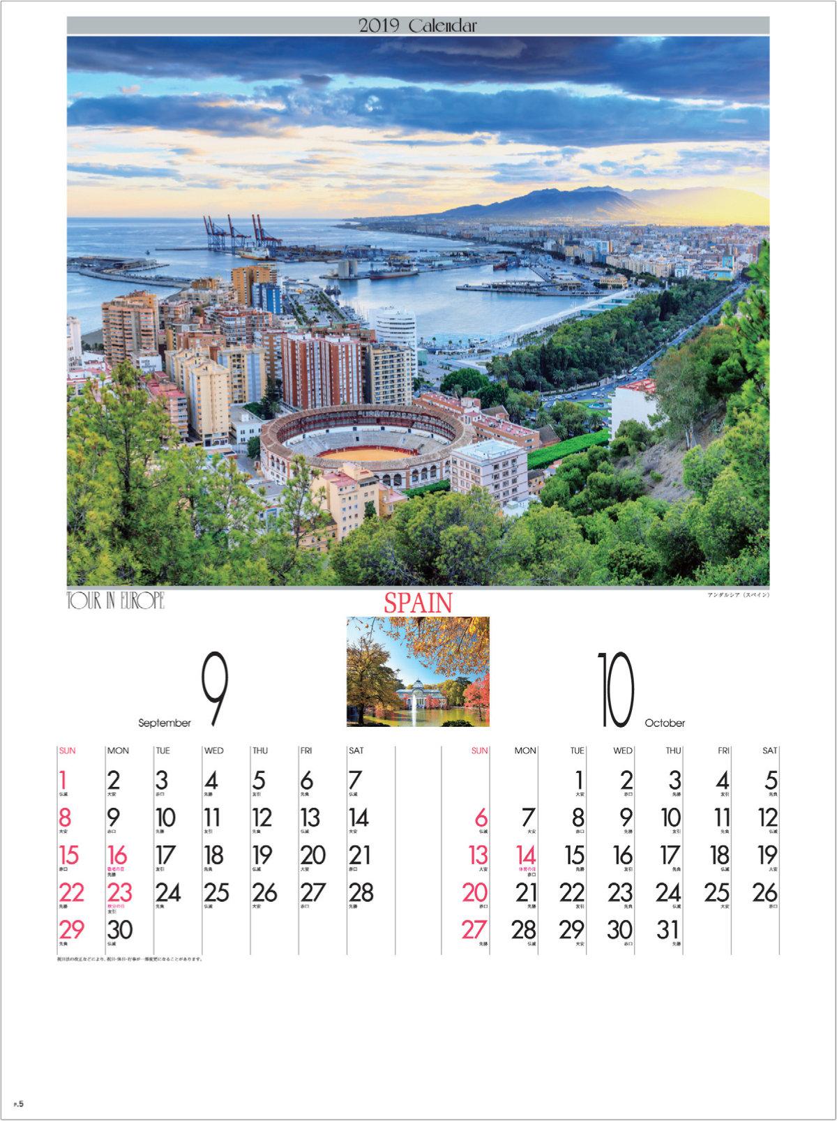 画像:人気観光地 アンダルシア(スペイン) ヨーロッパの旅 2019年カレンダー