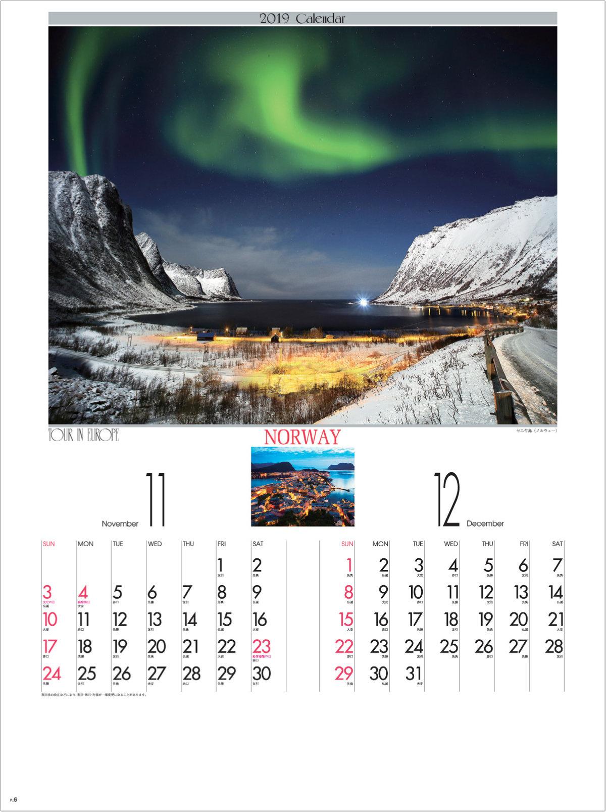 画像:セニア島のオーロラ(ノルウェー) ヨーロッパの旅 2019年カレンダー