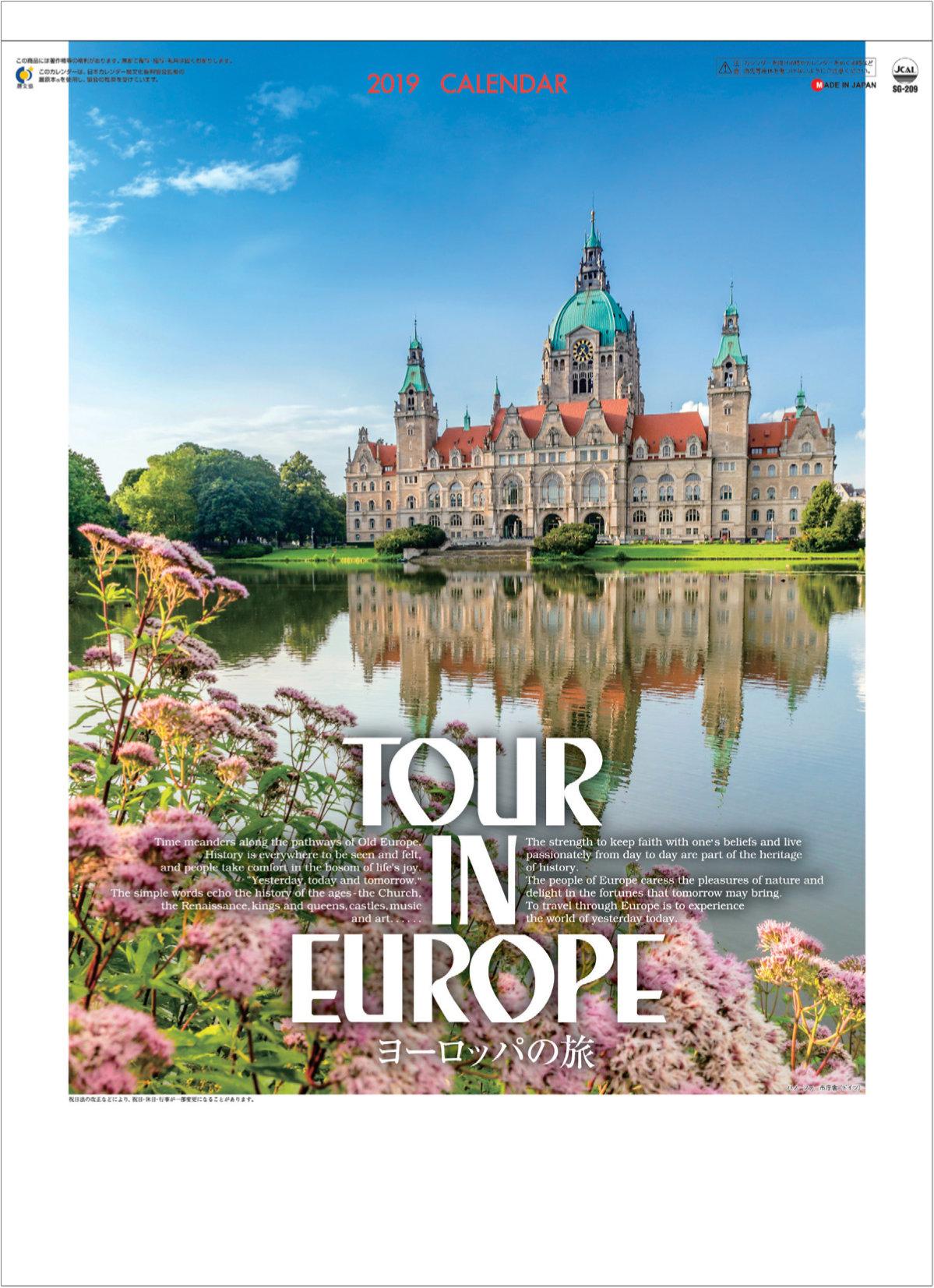 表紙 ヨーロッパの旅 2019年カレンダーの画像