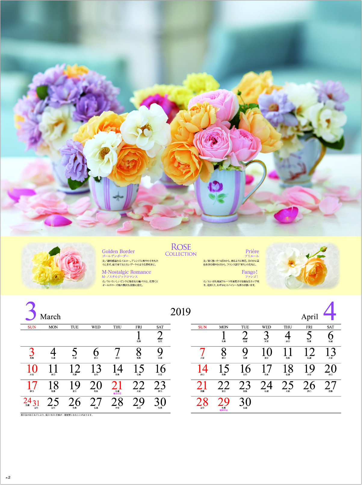 画像: ローズコレクション 2019年カレンダー