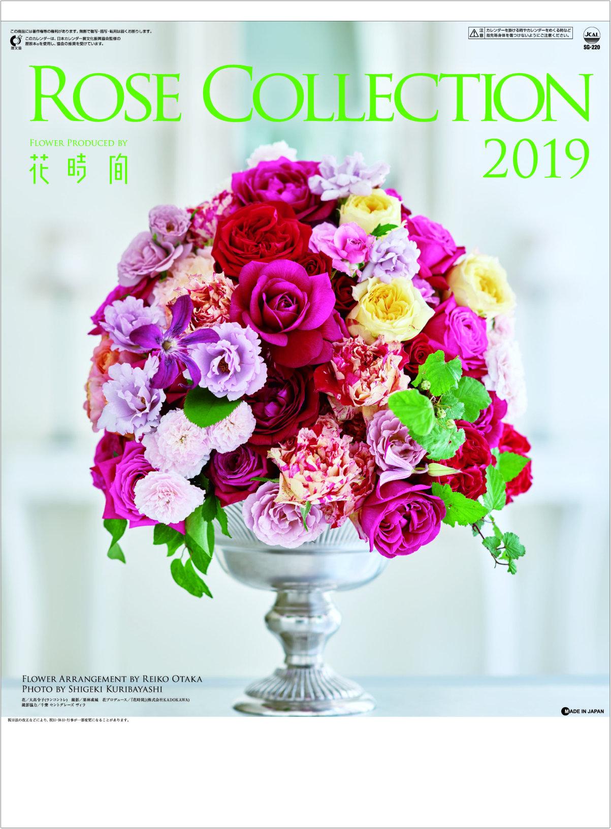 表紙 ローズコレクション 2019年カレンダーの画像