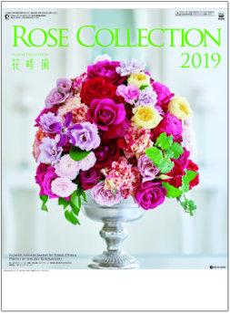 ローズコレクション 2019年カレンダー