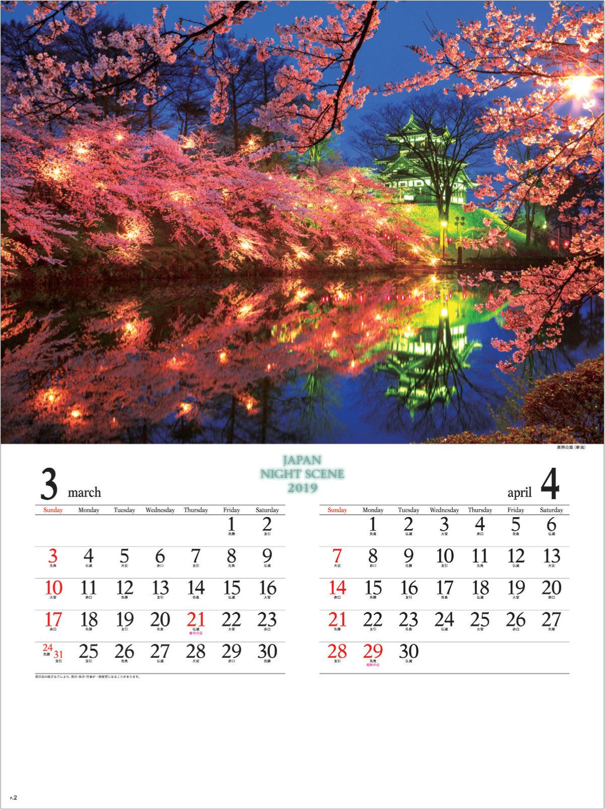画像:新潟県 高田公園のライトアップされた桜と高田城三重櫓 ジャパンナイトシーン 2019年カレンダー