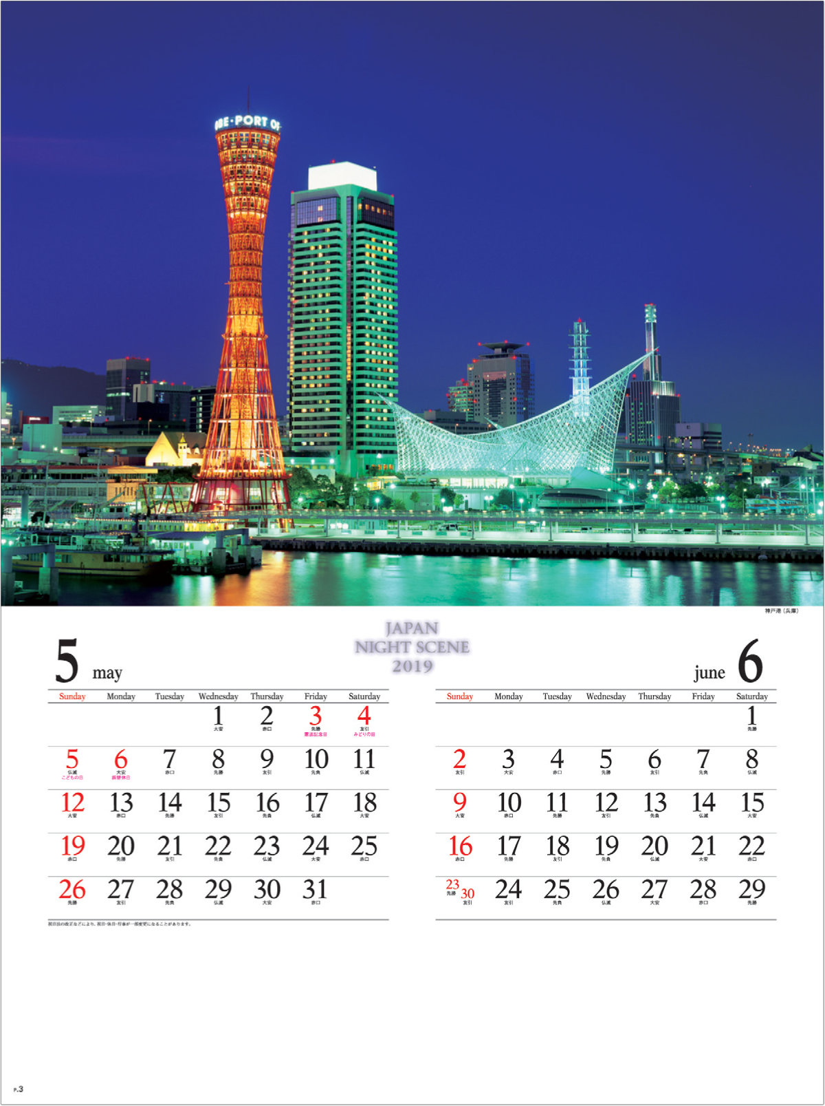 画像:兵庫県 神戸港と神戸メリケンパークの夜景 ジャパンナイトシーン 2019年カレンダー
