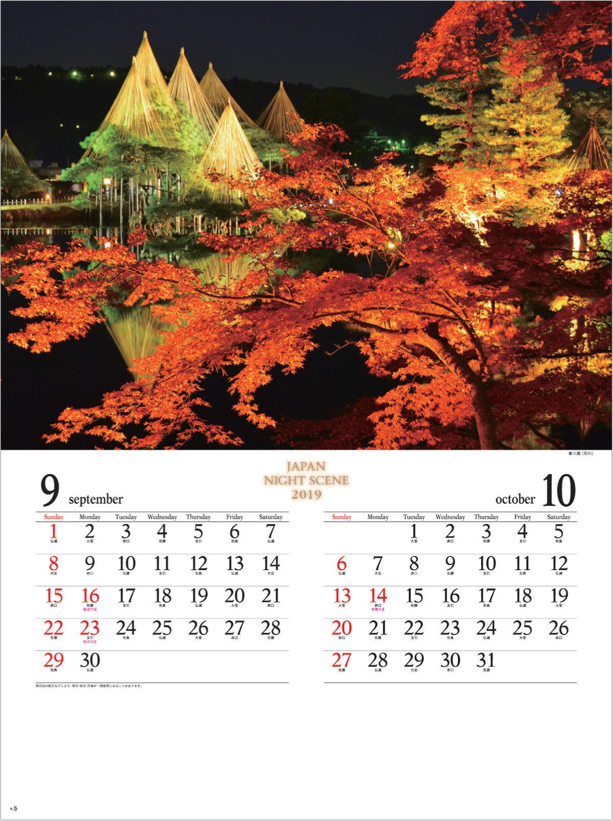 画像:石川県 兼六園の紅葉 ジャパンナイトシーン 2019年カレンダー