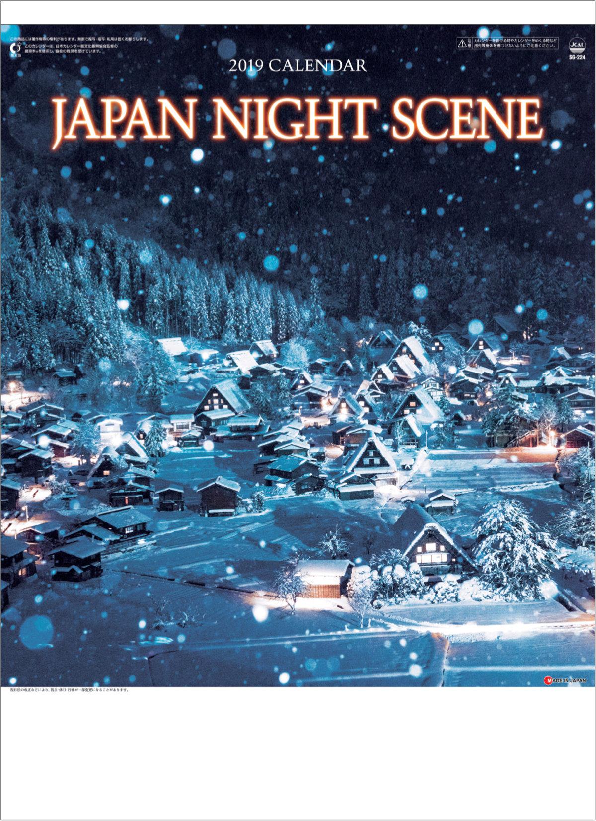 表紙 ジャパンナイトシーン 2019年カレンダーの画像