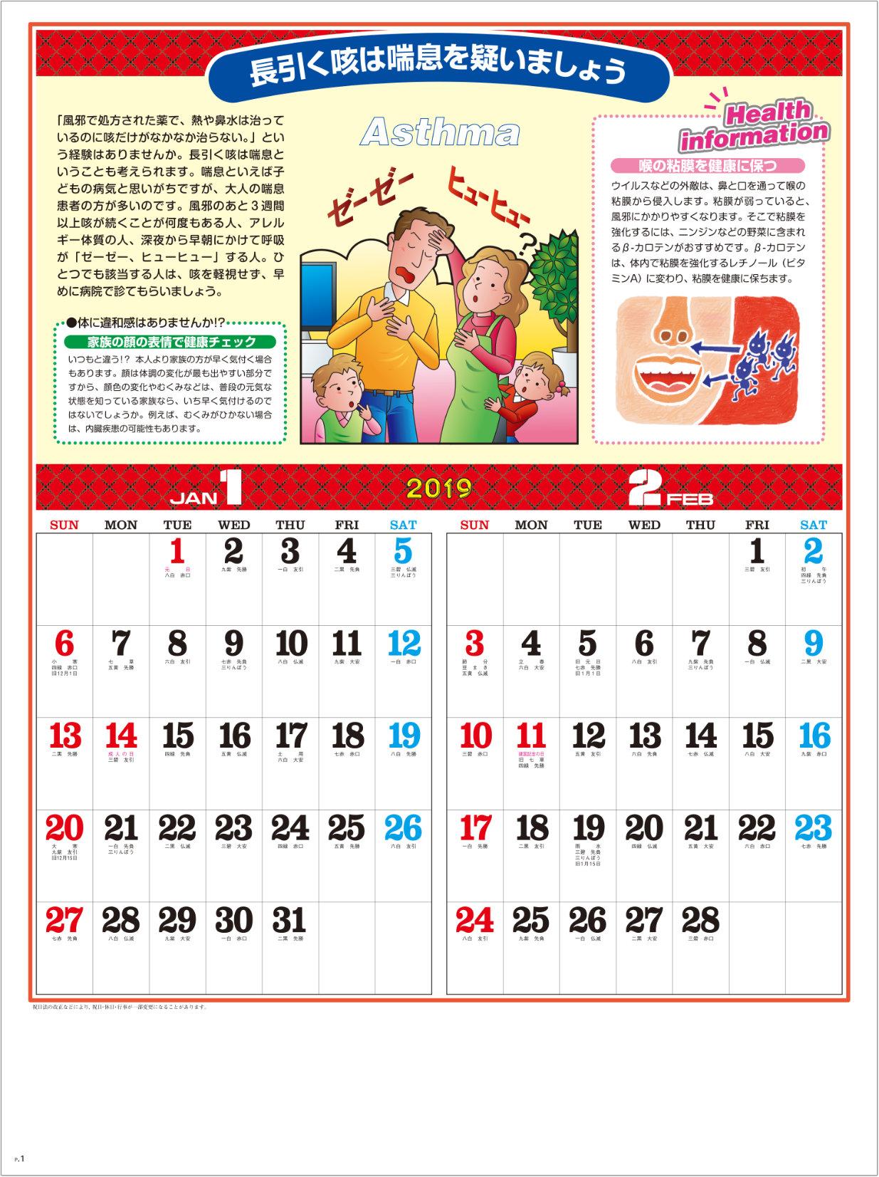 画像: 季節の健康カレンダー 2019年カレンダー