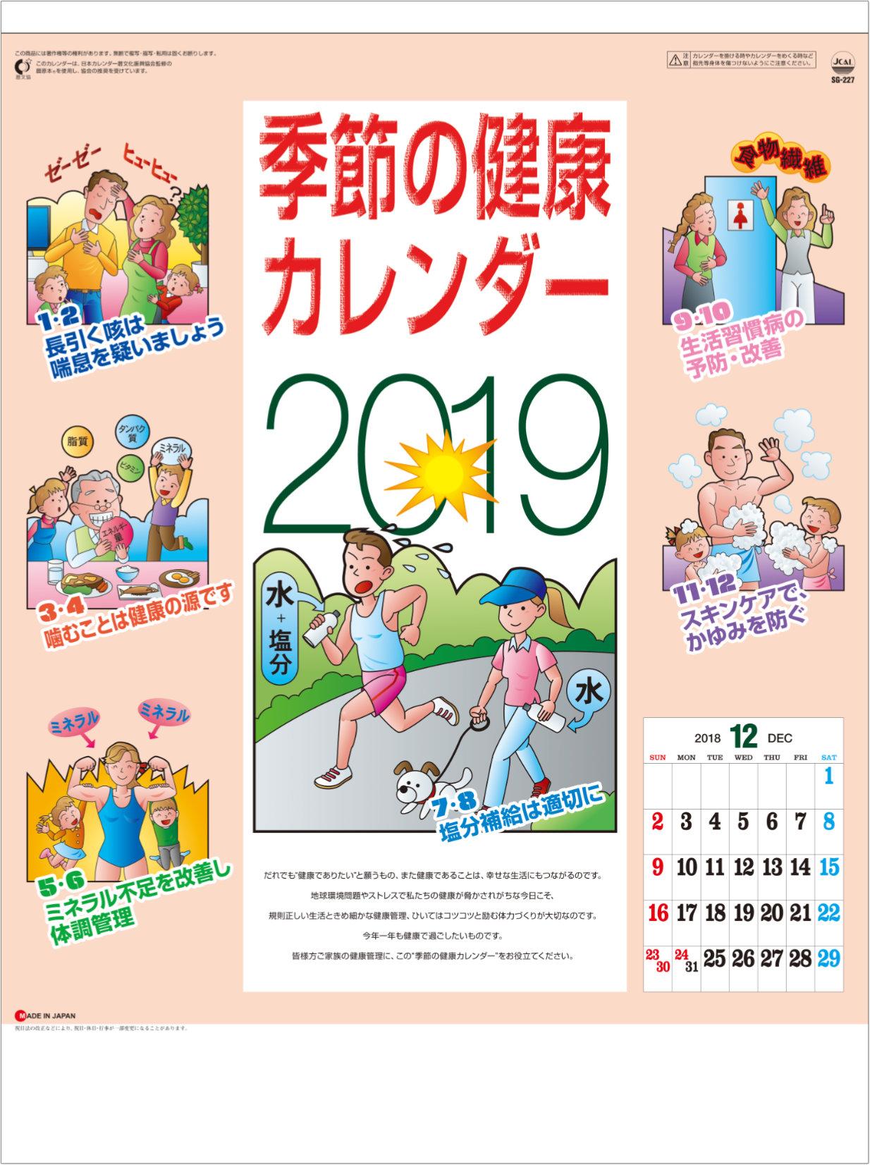 表紙 季節の健康カレンダー 2019年カレンダーの画像