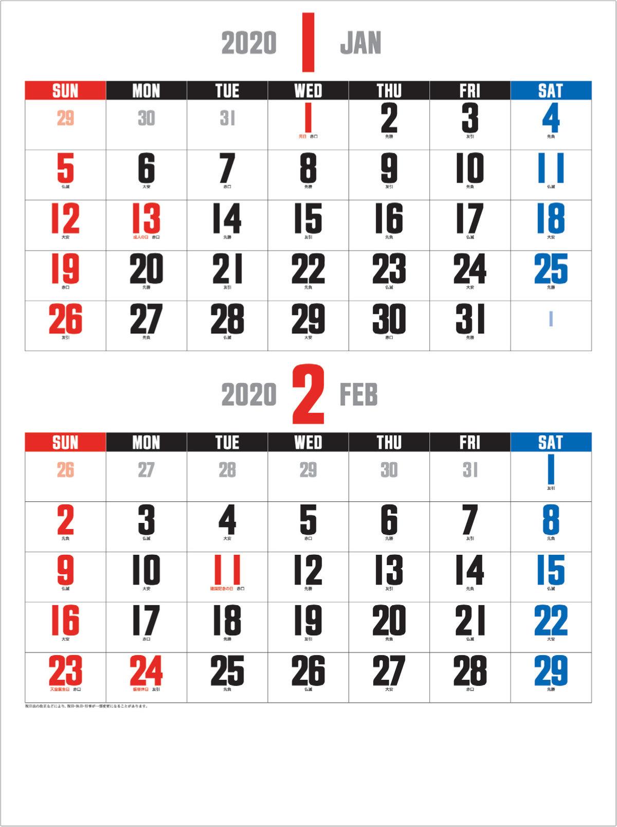 画像: ザ・ベストカレンダー 2019年カレンダー